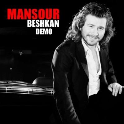دمو آهنگ جدید و فوق العاده زیبای منصور به نام بشكن ... | Exclusive |